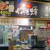 元天 ねぎ蛸(たこ焼き)
