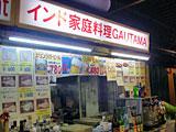 ゴータマ(インド料理)