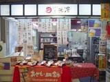 本池澤 ひろめ市場店