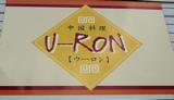 中国料理 U-RON(ウーロン)