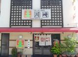 ラーメン専門 川崎 本店