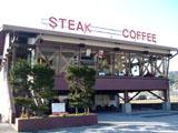 ステーキ専門店 やぽんすき