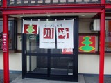 川崎 南国店
