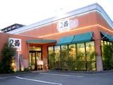 老麺館 2番
