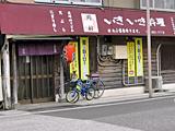 いきいき料理 岡村