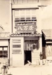 昭和30年店舗