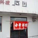 中華料理 石川外観