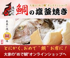 鳴門の鯛の塩釜焼き