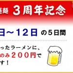 道麺3周年