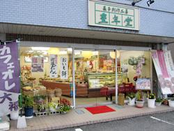豊年堂製菓 田宮店 外観