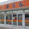弁当家 鯛浜店
