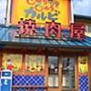 じゅうじゅうカルビ徳島藍住店