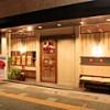 ふく利 徳島吉野本町店
