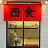 中華そば 西食