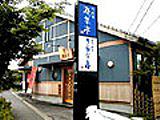 旬彩処 酒菜亭
