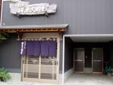 澤鹿文明堂