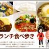 徳島ランチ食べ歩き