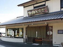 川田光栄堂