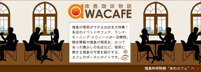 徳島カフェ・喫茶