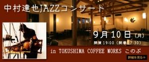 中村達也ジャズコンサート