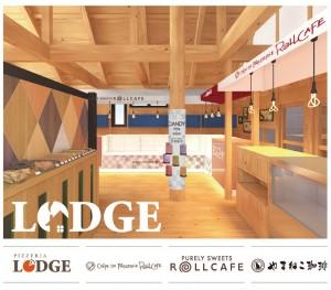 「LODGE(ロッジ)」