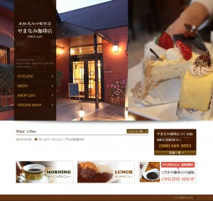 本物志向の喫茶店 「やまなみ珈琲」ホームページ