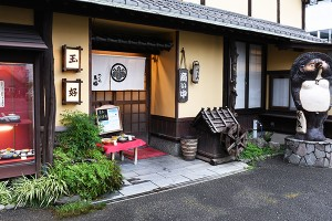 https://tamayoshi.jp/玉好本店外観